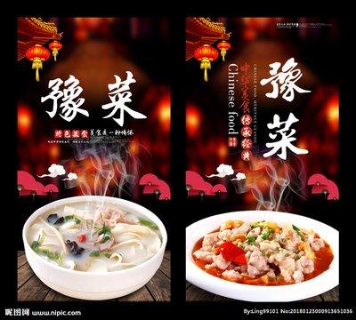 河南豫菜高峰论坛举行/豫菜文化研究会的由来