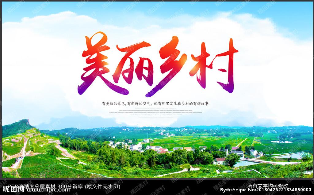 """中国美丽乡村的风景,建设美丽乡村,不能""""大拆大建""""/怎样建设美丽乡村?"""