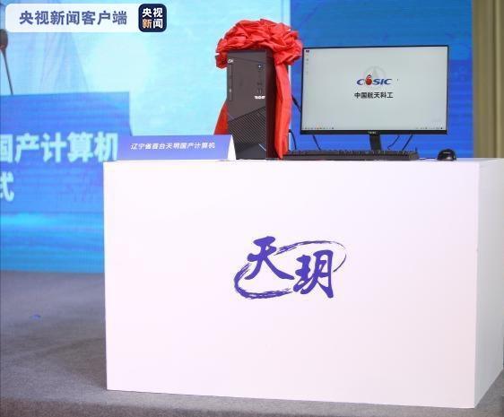 """纯国产计算机""""零的突破"""",""""天玥""""计算机下线,标志着中国自主信息技术迈上新台阶"""