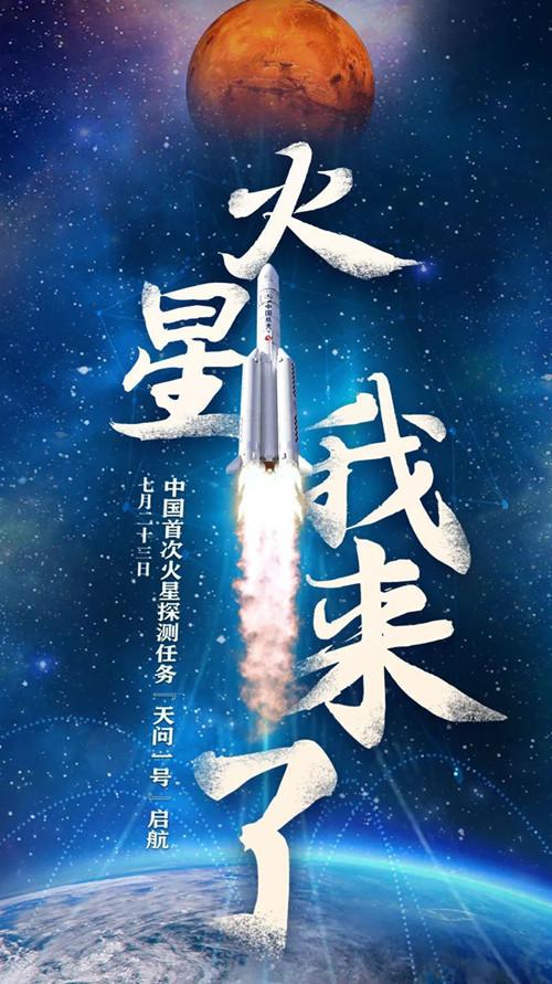 """中国首次火星探测任务""""天问一号""""探测器发射,迈出中国行星探测第一步"""