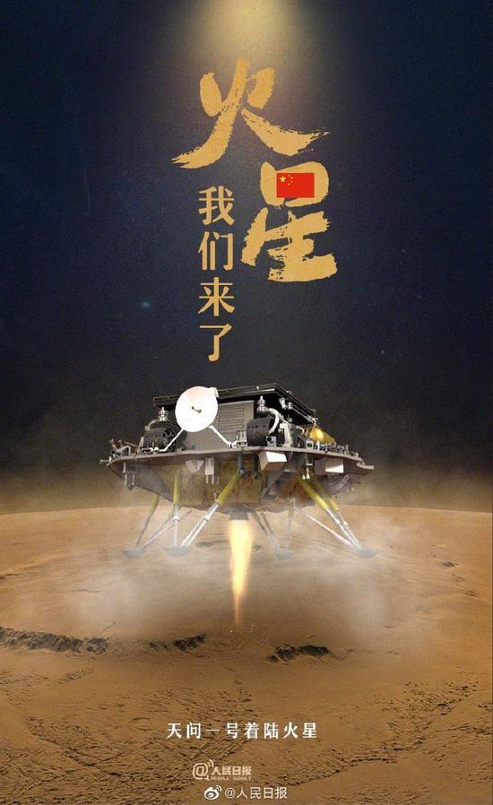 中国天问一号成功着陆火星/毅力号希望号天问一号火星探测